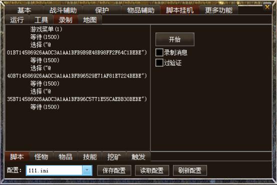 七星辅助A版脚本生成器生成脚本使用方法
